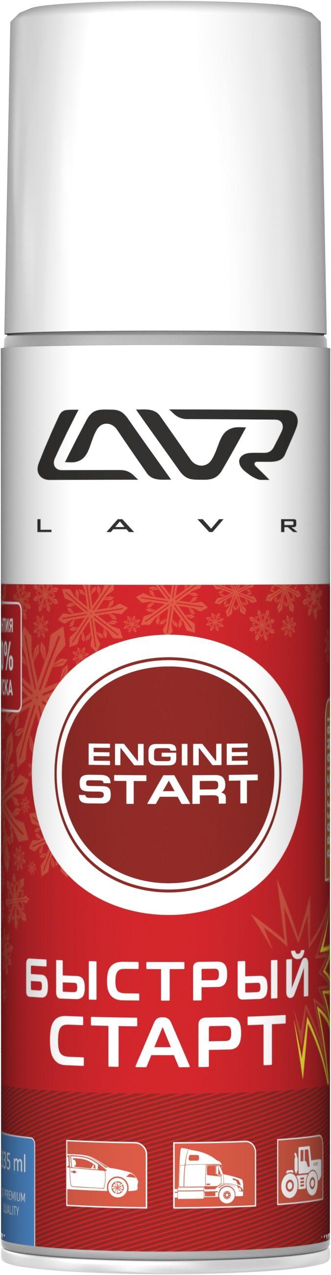 Быстрый старт Lavr Starting fluid 335 мл Ln1546