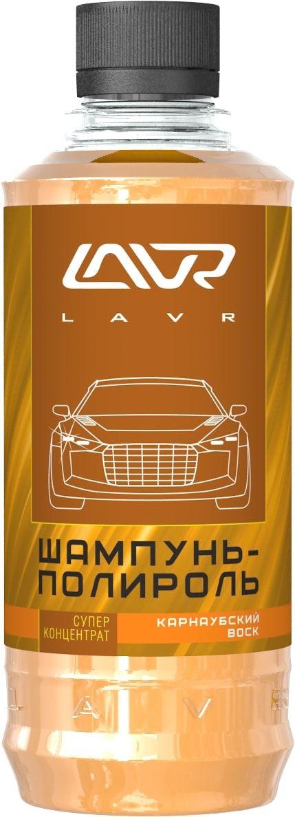 Автошампунь Lavr с карнаубским воском 330 мл Ln2202-L