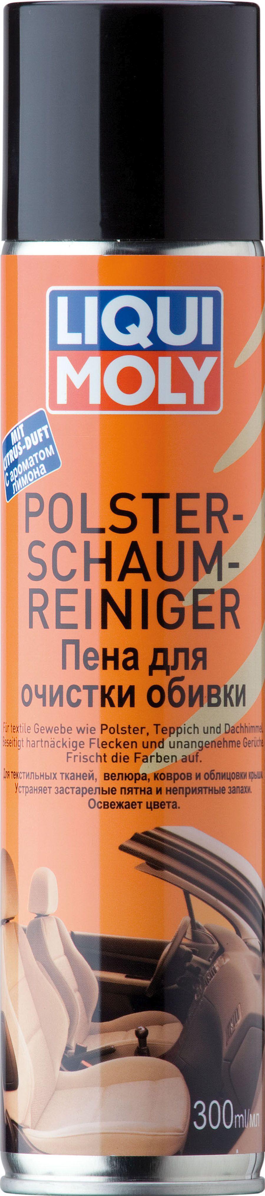Очиститель обивки салона LiquiMoly пенный аэрозоль 0,3 л 7586