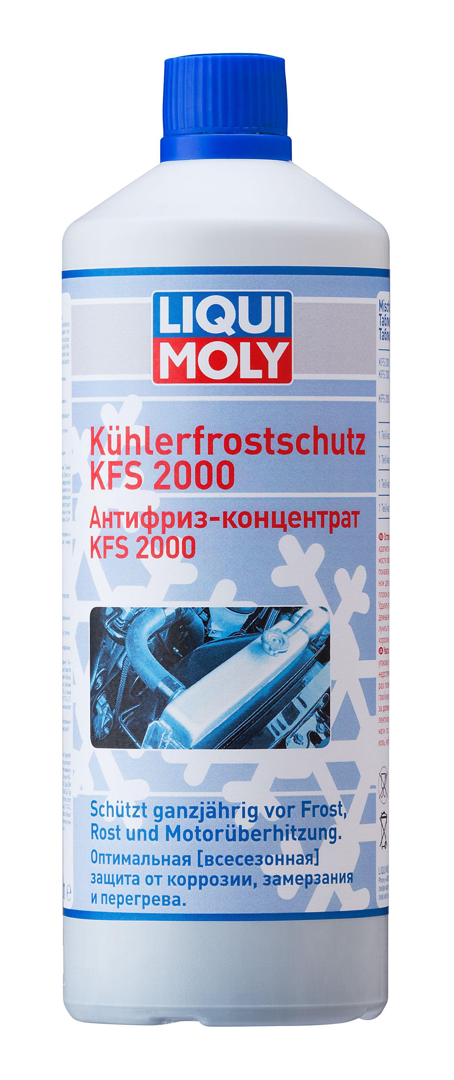 Антифриз LiquiMoly KFS2000 G11 концентрат 1 л 8844