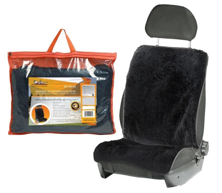 Накидка на сиденье нат.мех овчина Airline черная 1 шт. AFC-SH-03