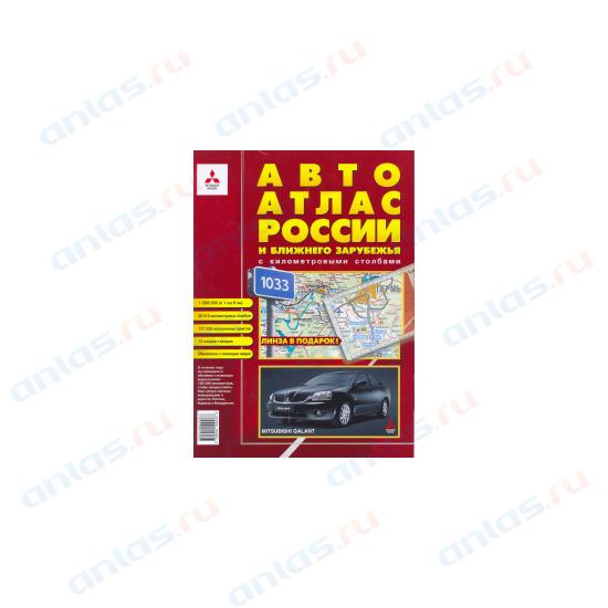 Атлас автодорог Россия/страны СНГ/Европа/Азия малый 2014-2015 64544