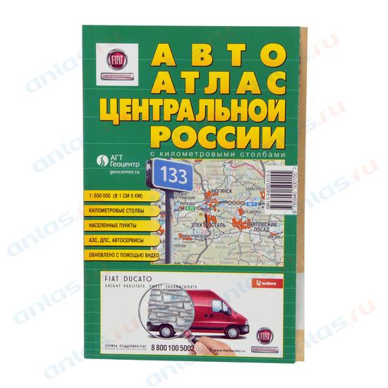 Атлас автодорог Центральной России 07131388