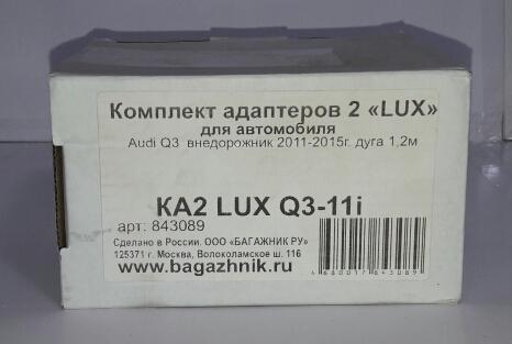 Адаптер багажника Lux Audi Q3 2011i