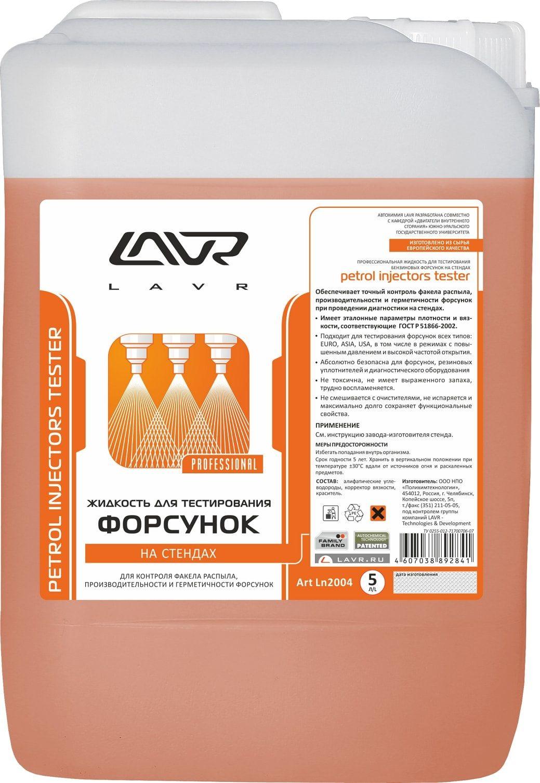Жидкость для тестирования форсунок Lavr 5 л Ln2004