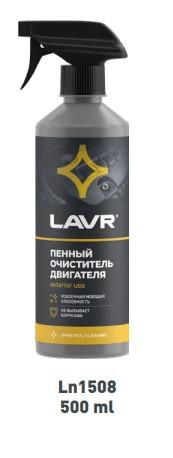 Очиститель двигателя Lavr для аппарата высокого давления спрей 455 мл Ln1508