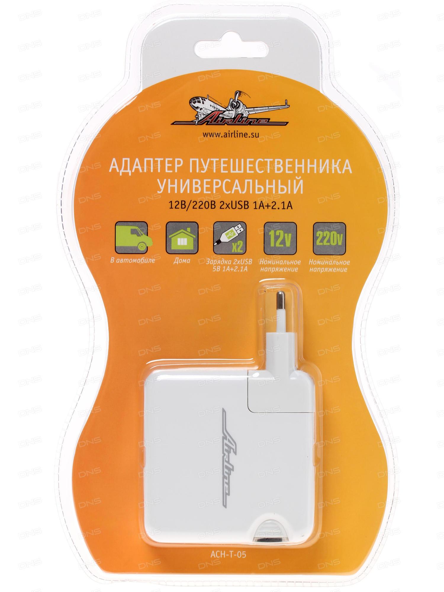 Адаптер 12/24 В USB 2 входа путешественника Airline ACH-T-05