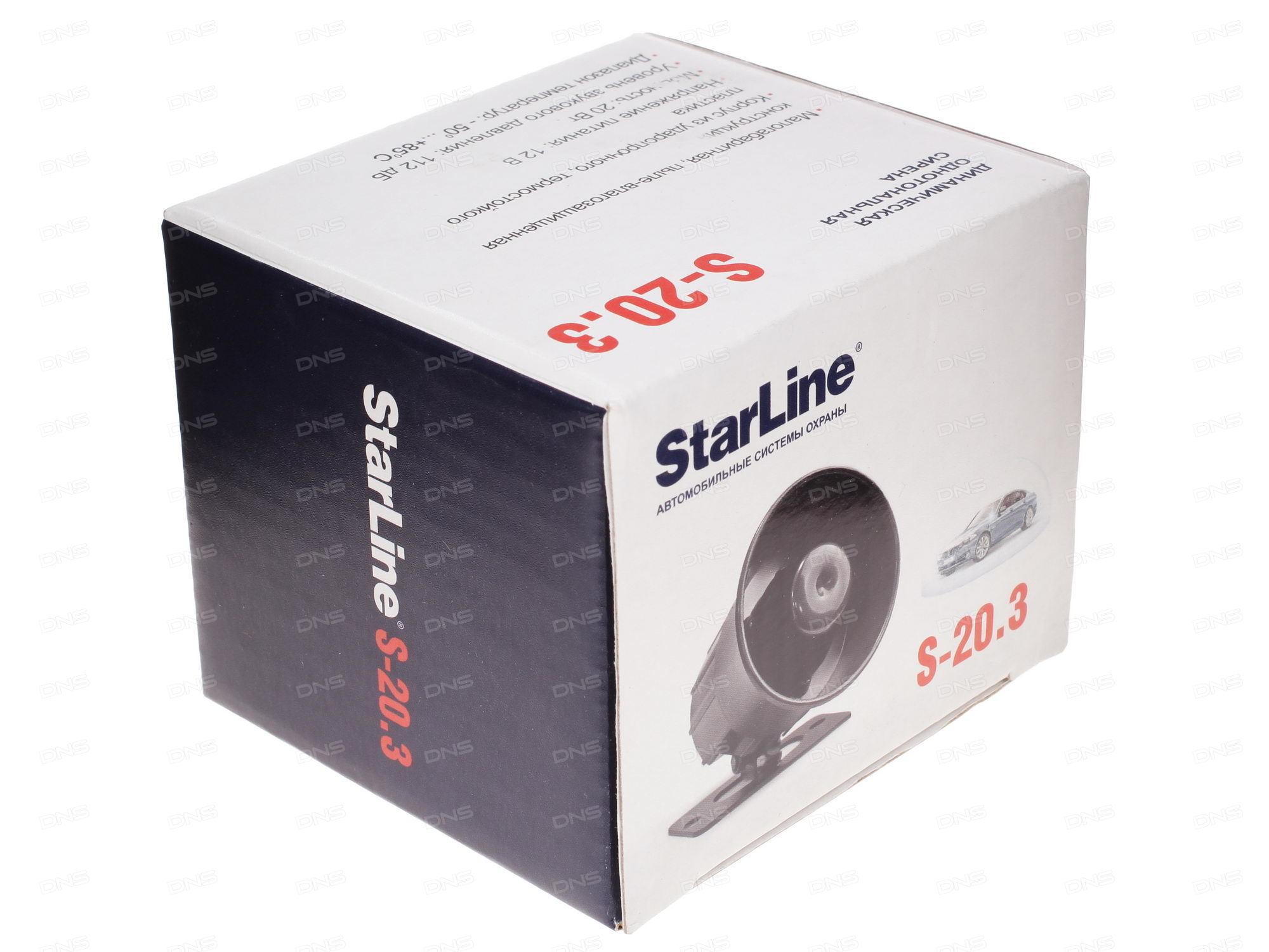 Сирена 1-тональная S-20.3 для сигнализации StarLine 20W
