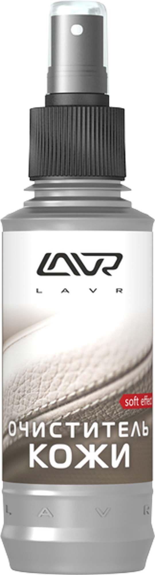 Очиститель кожи Lavr 185 мл Ln1470