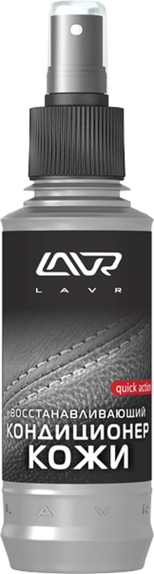Очиститель кожи и кондиционер Lavr востанавливающий 185 мл Ln1471