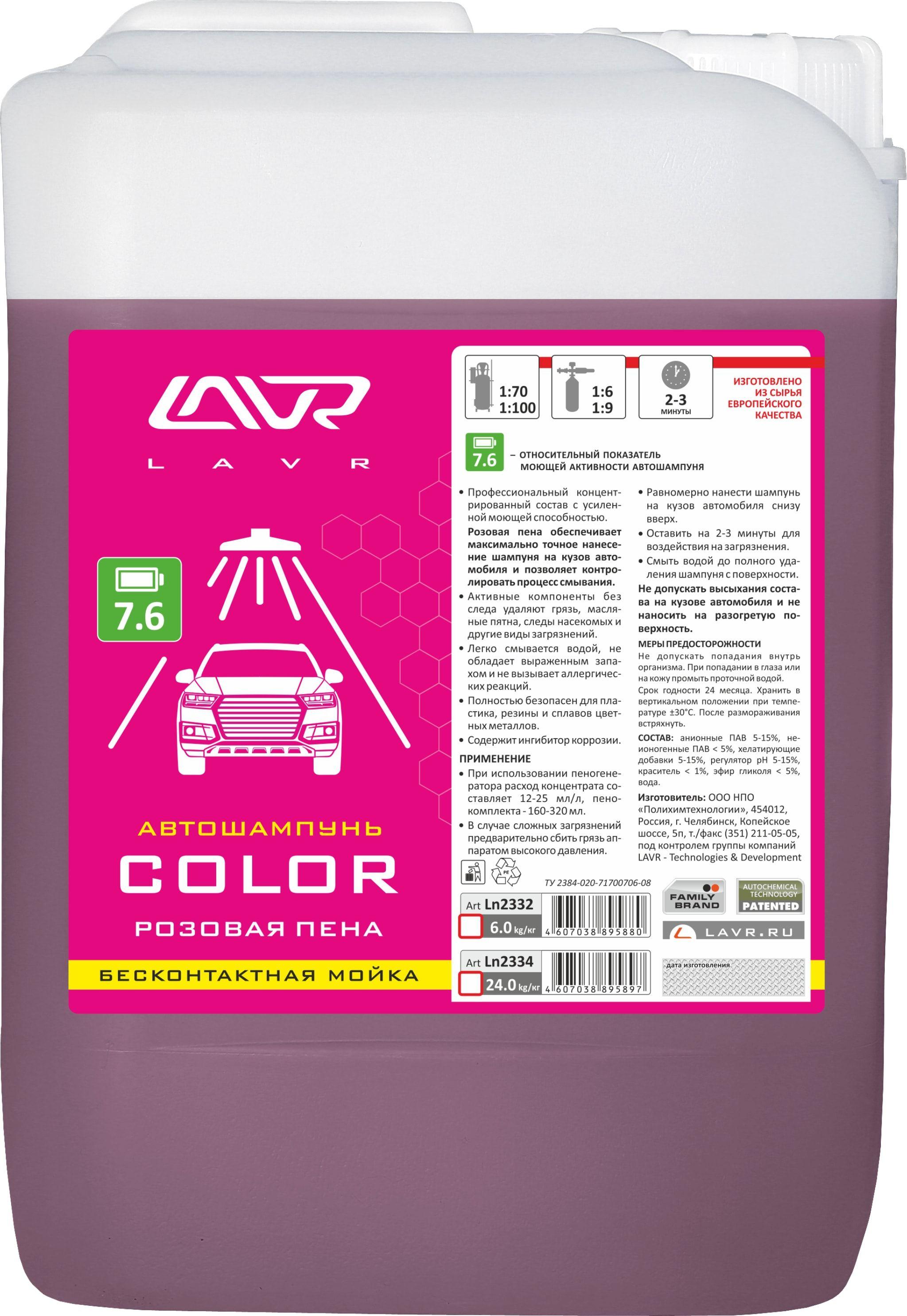 Автошампунь для б/мойки Lavr Color розовая пена 6 л Ln2332