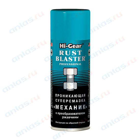 Жидкий ключ HI-Gear Механик суперсмазка аэрозоль 312 г HG5510
