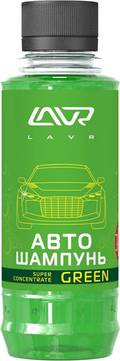 Автошампунь Lavr суперконцентрат green 185 мл Ln2263