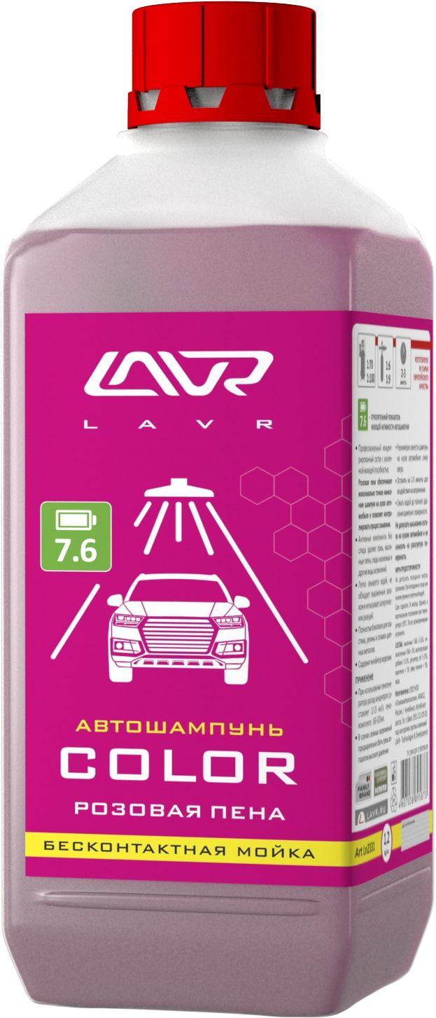 Автошампунь для б/мойки Lavr Color розовая пена 1,2 л Ln2331