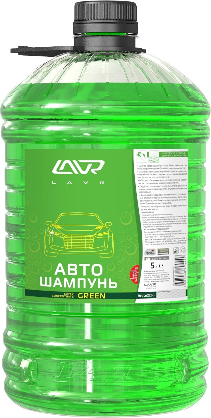Автошампунь Lavr суперконцентрат green 5 л Ln2266