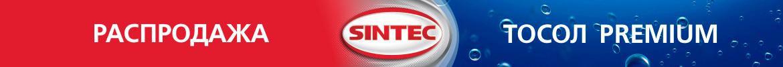Распродажа Sintec